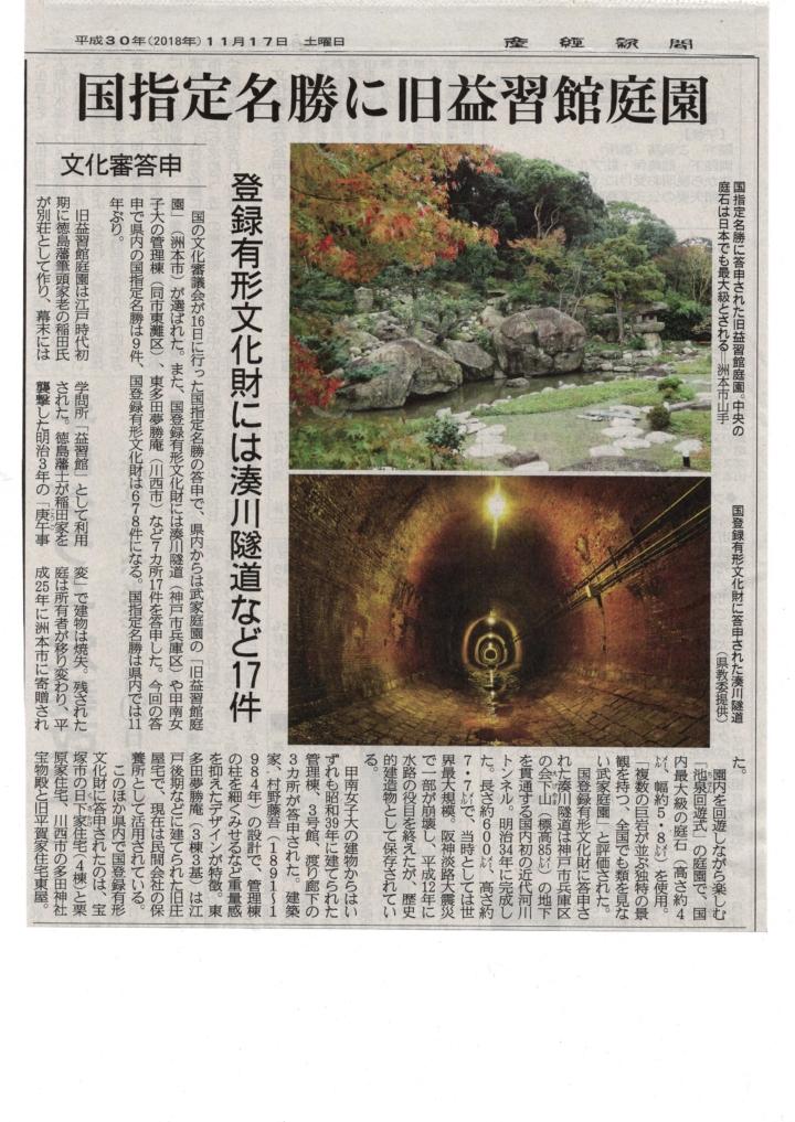 2018.11.17 産経新聞