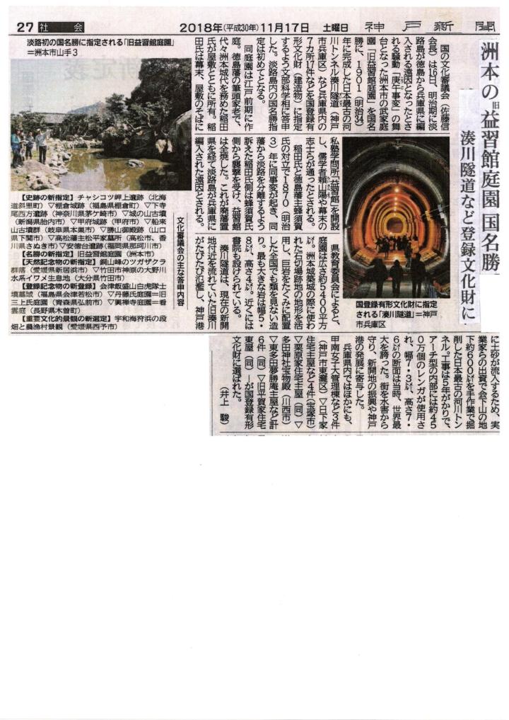 2018.11.17神戸新聞