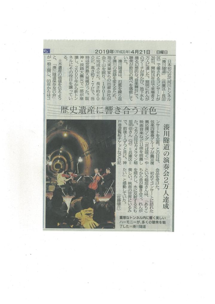 20000人神戸新聞