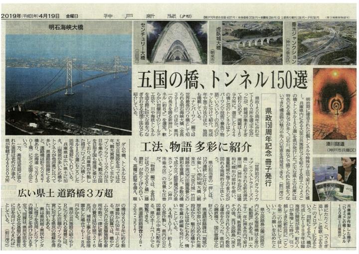 4月19日神戸新聞