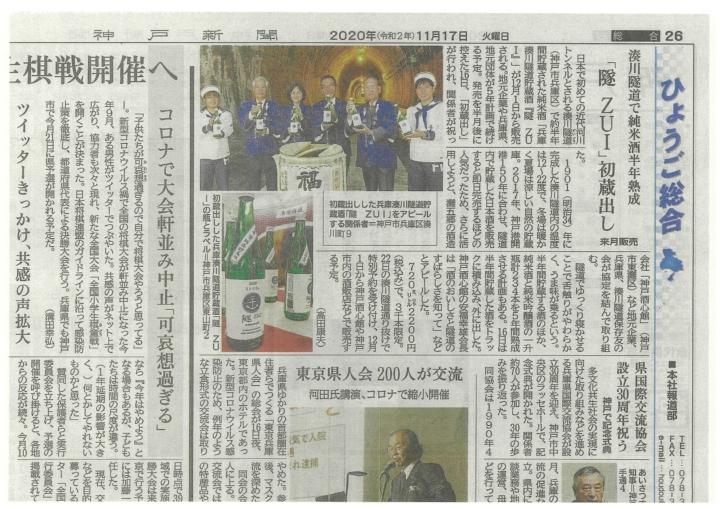 神戸新聞20201117朝刊