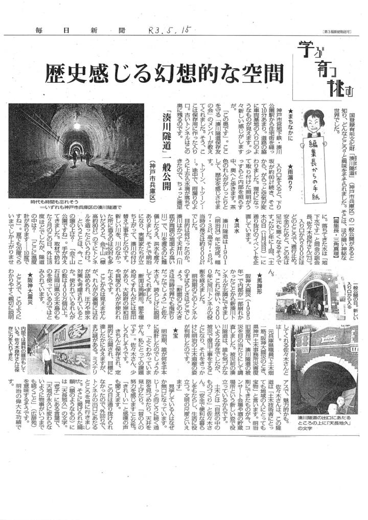 R.3.5.15毎日新聞